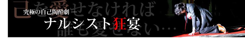 ナルシスト狂宴.jpg